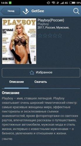 Скриншот для GetSee - 3