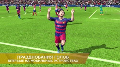Скриншот для FIFA 16 - 2