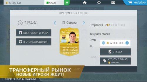 Скриншот для FIFA 16 - 3