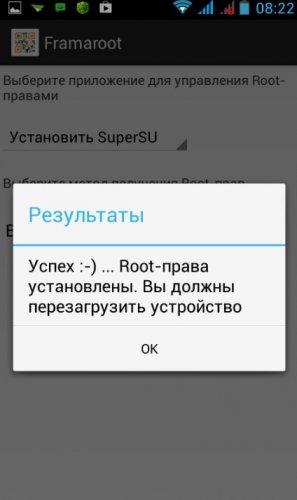 Скриншот для Framaroot - 3