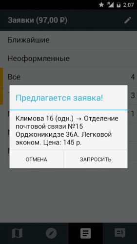 Скриншот для Taxsee Driver 2 - 3