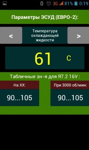 Скриншот для ELM VAZ - 3