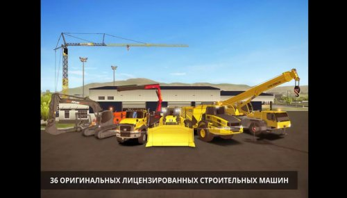 Скриншот для Construction Simulator 2 - 2