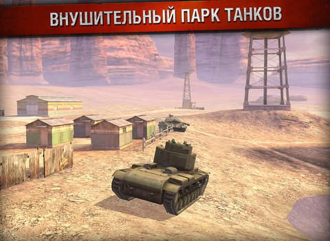 Скриншот для World of Tanks Блиц - 3