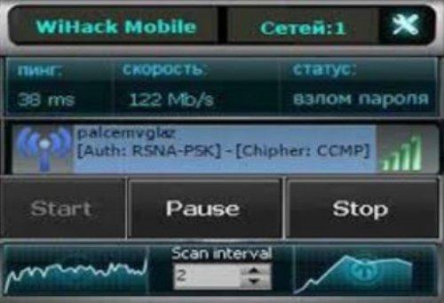 Скриншот для WiHack - 2