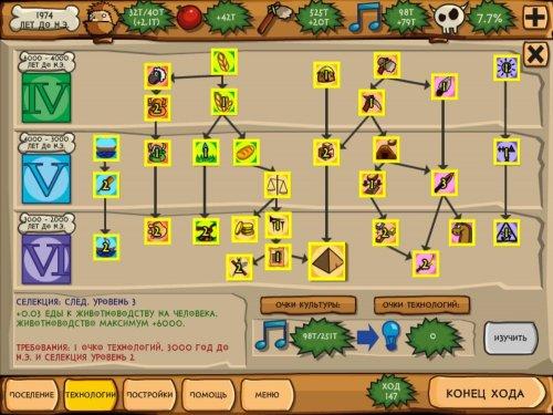 Скриншот для Pre-Civilization: Bronze Age - 3