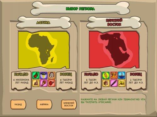 Скриншот для Pre-Civilization: Bronze Age - 2