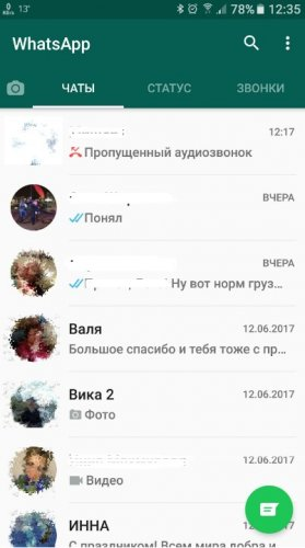 Скриншот для WhatsApp Messenger - 1