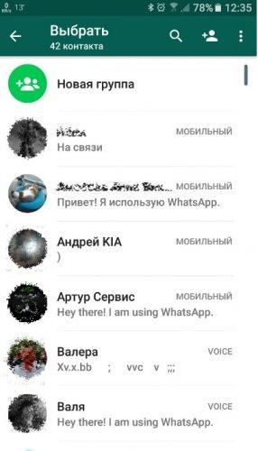 Скриншот для WhatsApp Messenger - 2