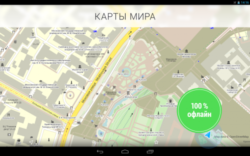 Скриншот для Maps.Me - 2