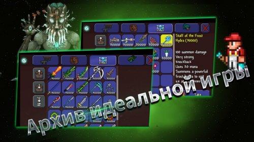 Скриншот для GG Toolbox for Terraria - 1
