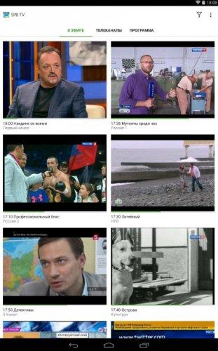 Скриншот для SPB TV Россия - 1