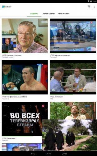 Скриншот для SPB TV Россия - 2