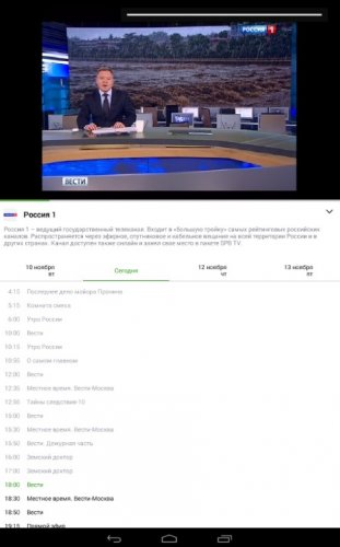 Скриншот для SPB TV Россия - 3