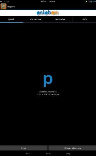 Скриншот для Psiphon 3 - 1