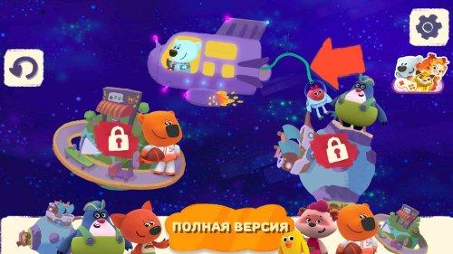 Скриншот для Мимимишки в Космосе - 2