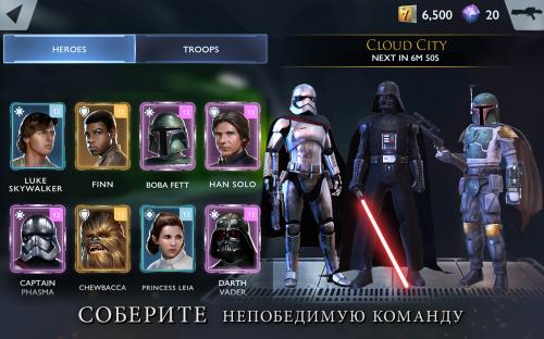 Скриншот для Звездные войны: Поединок - 3