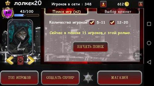 Скриншот для Мафия Онлайн - 3