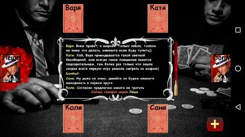 Скриншот для Мафия Онлайн - 2