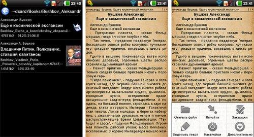 Скриншот для Cool Reader - 1