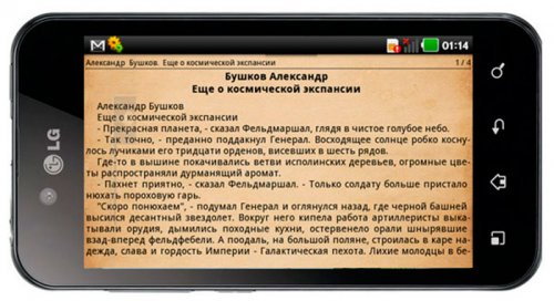 Скриншот для Cool Reader - 2