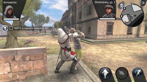 Скриншот для Assassin's Creed Идентификация - 2