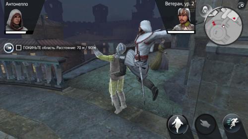 Скриншот для Assassin's Creed Идентификация - 3