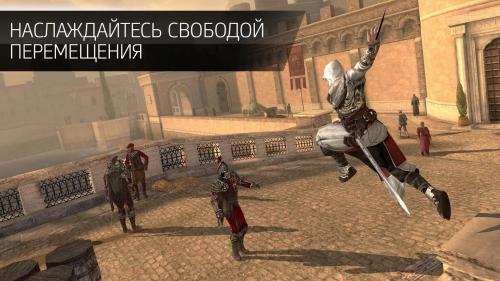 Скриншот для Assassin's Creed Идентификация - 1