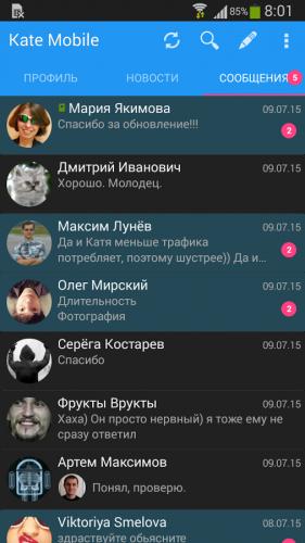 Скриншот для Kate Mobile - 3