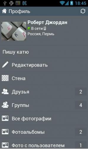 Скриншот для Kate Mobile - 1