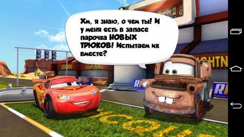 Скриншот для Тачки: Быстрые как Молния - 1