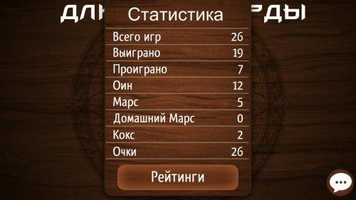 Скриншот для Нарды Онлайн - 3