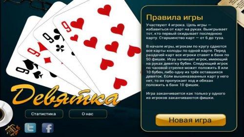 Скриншот для Nine Card Game - 3