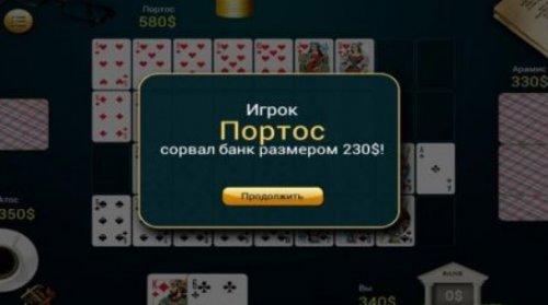 Скриншот для Nine Card Game - 2