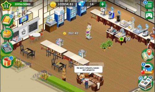 Скриншот для Моя Кофейня - 1