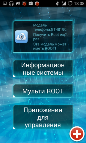Скриншот для Ct hack root - 2