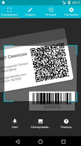 Скриншот для Сканер QR и штрих-кодов - 2