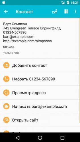 Скриншот для Сканер QR и штрих-кодов - 1