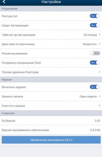Скриншот для KingUser - 2