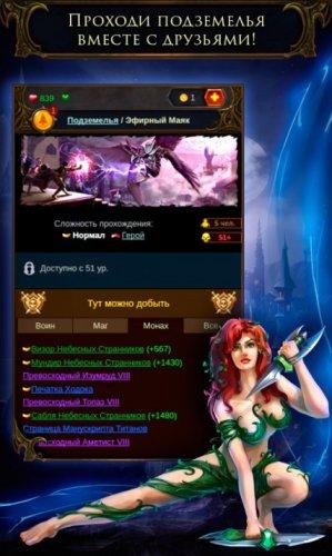 Скриншот для Мир Теней - 2