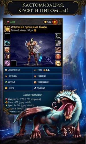 Скриншот для Мир Теней - 3