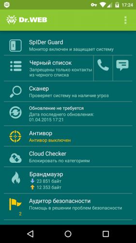 Скриншот для Dr.Web Pro - 3