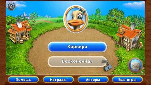 Скриншот для Веселая ферма 2 - 3
