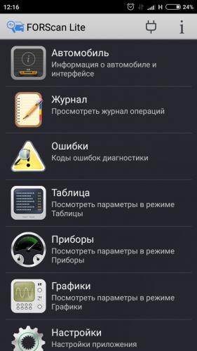 Скриншот для FORScan - 1
