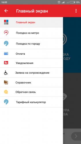 Скриншот для Метро Москвы - 1
