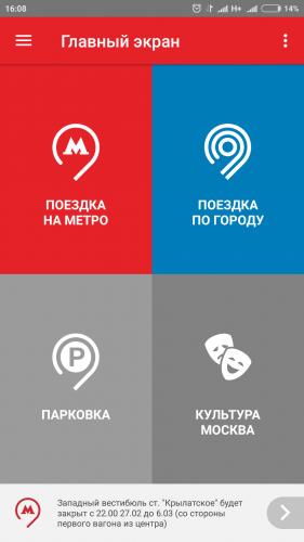 Скриншот для Метро Москвы - 2
