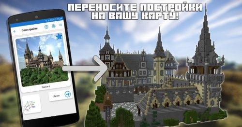 Скриншот для Строитель PRO для Minecraft PE - 3