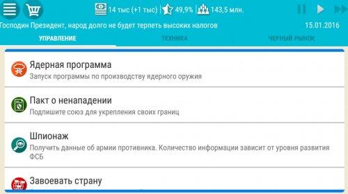 Скриншот для Симулятор России 2 - 2
