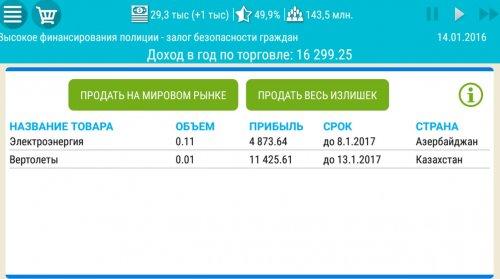 Скриншот для Симулятор России 2 - 3