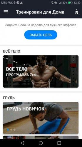 Скриншот для Тренировки для Дома - 2